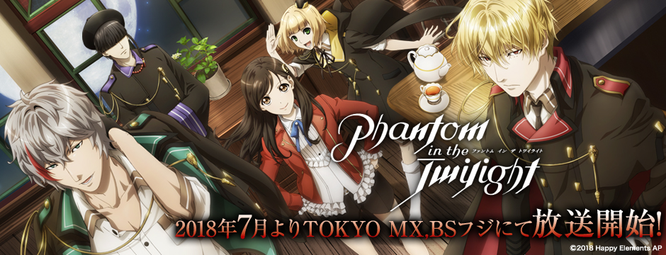 TVアニメ「Phantom in the Twilight」
