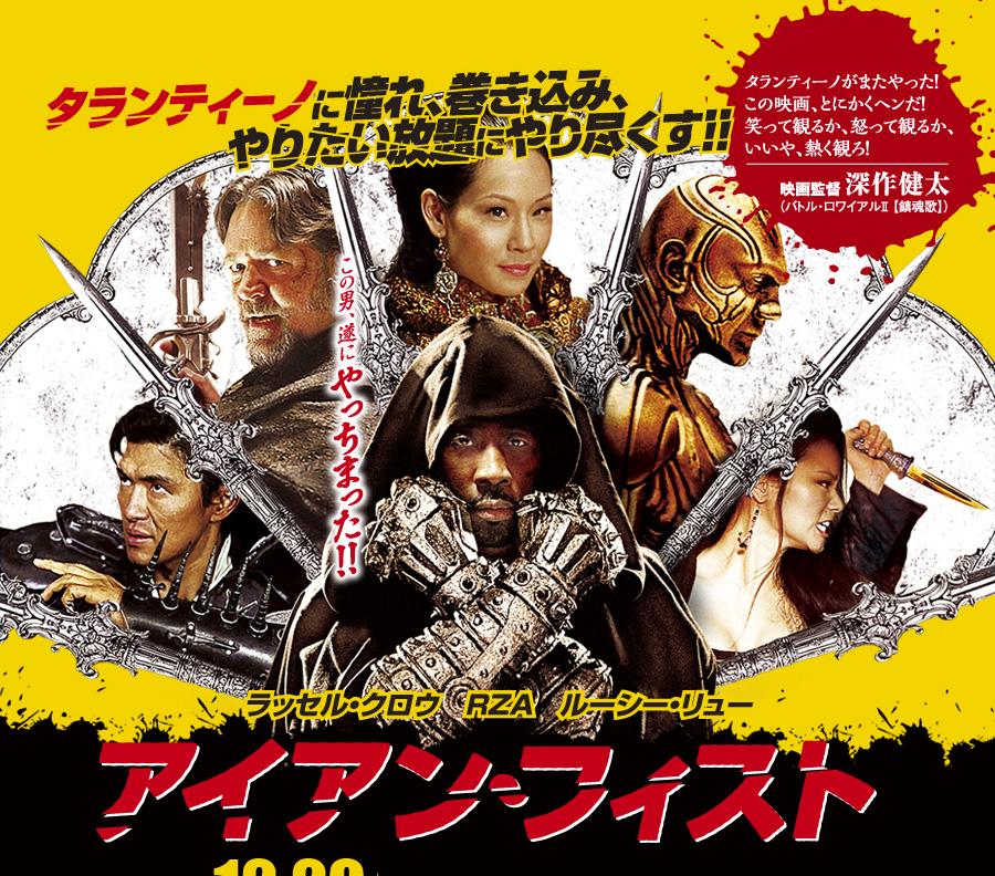 『アイアン・フィスト』2013.12.20 on ブルーレイ&DVD