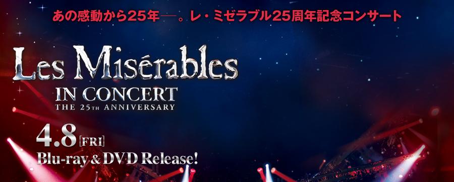 レ・ミゼラブル 25周年記念コンサート